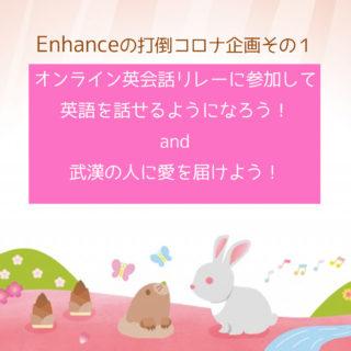 オンライン英会話リレーに参加して、英語を話せるようになろう!武漢の人たちに愛を届けよう!
